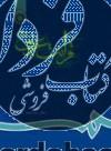 قرائت عربی2(627)