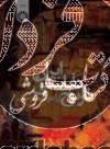 تاریخ نقاشی ایران از آغاز تا عصر حاضر