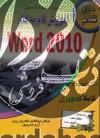 آموزش گام به گام Word 2010