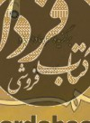 برگزیده مرصاد العباد(463)
