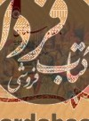 نامه باستان ، ویرایش و گزارش شاهنامه فردوسی ( جلد اول ) : از آغاز تا پادشاهی منوچهر