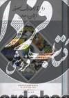 دایرة المعارف مصور ایران و جهان