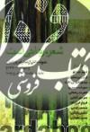 شعر، رهايي است  (نمونههايي از شعر امروز ايران (1357-1320))