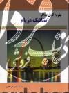 راهنمای مکانیک مهندسی (جلد اول) استاتیک /ویراست ششم