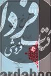 گزینه سخن پارسی ج06- تاریخ بیهقی