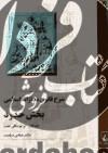 شرح ق م اسلامی(حدود1)
