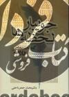 جویبار لحظه ها (ادبیات معاصر فارسی نظم و نثر)