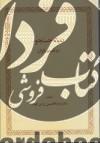 دنباله جستجو، در تصوف ایران