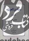 ترجمه مبادی العربیه شیروانی ج4- نحو