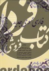 فارسی عمومی جدید