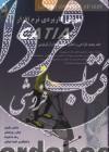 آموزش کاربردی نرم افزار catia طراحی و تحلیل مکانیزم ها و ارگونومی (جلد پنجم)