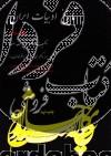 خلاصه تاریخ ادبیات ایران 3