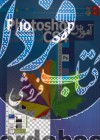 آموزش Photoshop CS4