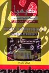 فرهنگ جامع کاربردی آلمانی - فارسی (کیمیا)