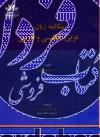 مکالمه زبان عربی ، انگلیسی و فارسی