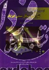 از سری کتابهای شومز تئوری و مسائل شیمی فیزیک