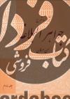 ترجمه و شرح جواهر البلاغه (جلد دوم) بیان و بدیع