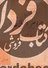 ترجمه و شرح جواهر البلاغه (جلد اول)معانی
