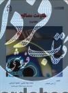مقاومت مصالح (جلد اول)