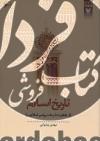 تاریخ اسلام- از جاهلیت تا رحلت پیامبر اسلام