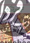 تفسیر موضوعی قرآن کریم- جمعی از نویسندگان