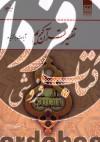 تفسیر قرآن کریم- آیات برگزیده- ویراست جدید