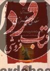 دیوان غزلیات استاد سخن سعدی (دوجلد)