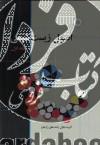 اصول زیست شیمی(جلد اول)