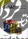 استعداد و آمادگی تحصیلی رشته مدیریت GMAT