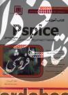کتاب آموزشی Pspice در محیط ویندوز