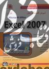 آموزش گام به گام  رنگی Excel 2007