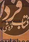 یادنامه ابوالفضل بیهقی