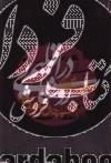 در اقلیم روشنایی- تفسیر چند غزل از حکیم سنائی غزنوی