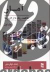 آمارمفاهیم، روش ها و کاربردها (جلد اول)
