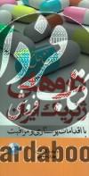 داروهای ژنریک ایران با اقدامات پرستاری و مراقبت
