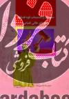 مصوبات وتصميمات قوه قضائيه وشوراي عالي قضايي