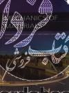 مکانیک مواد / ویراست پنجم (افست) / MECHANICS OF MATERIALS 5th Edition