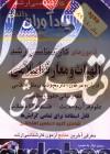 آزمون های کارشناسی ارشد الهیات و معارف اسلامی (89-80)