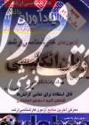 آزمون های کارشناسی ارشد زبان انگلیسی (89-80)