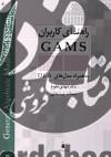 راهنمای کاربران GAMS به همراه مدلهای DEA