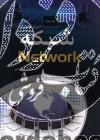 آموزش تصویری شبکه