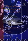 اصول و مبانی تعمیر و نگهداری سیستم های مختلف پژو 206 و خودروهای گازسوز ایران خودرو و سایپا