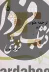 ترجمه متون ساده (1297)