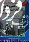 مجموعه سوالات نظام مهندسی ساختمان و کانون کاردانهای فنی ساختمان (رشته عمران)