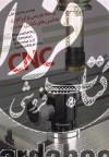 برنامه نویسی و اپراتوری ماشین های CNC