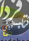 آموزش گام به گام  Microsoft Office Access 2007