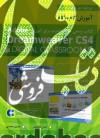 کتاب رسمی شرکت ادوب برای آموزش Dreamweaver  CS4