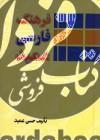 فرهنگ فارسی عمید