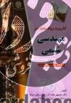 کاربرد ریاضیات در مهندسی شیمی (جلد اول) مدلسازی ریاضی و روشهای تحلیلی