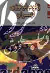 ژئومرفولوژی ایران
